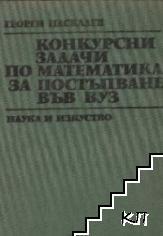 Конкурсни задачи по математика за постъпване във ВУЗ 1945-1982
