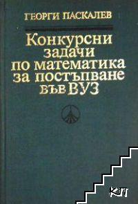 Конкурсни задачи по математика за постъпване във ВУЗ 1945-1986