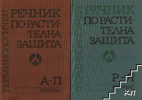 Терминологичен речник по растителна защита. Том 1-2