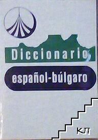 Diccionario espaňol-búlgaro/ Испанско-български речник