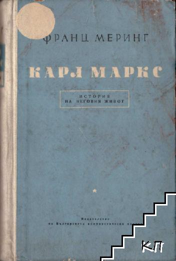 Карл Маркс - история на неговия живот