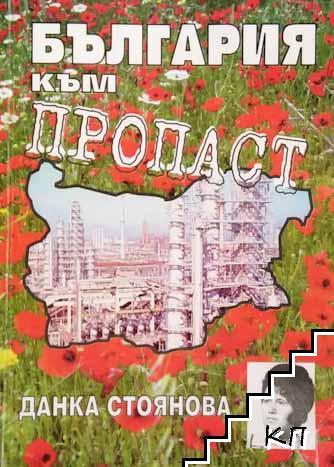 България към пропаст