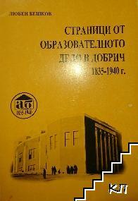 Страници от образователното дело в Добрич 1835-1940 г.