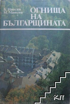 Огнища на българщината. Пътуване из манастирите