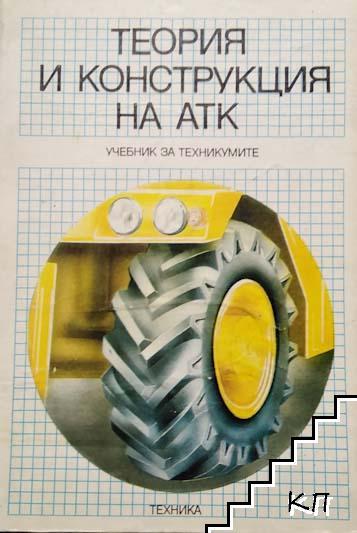 Теория и конструкция на АТК