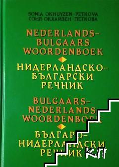 Нидерландско-български / Българско-нидерландски речник