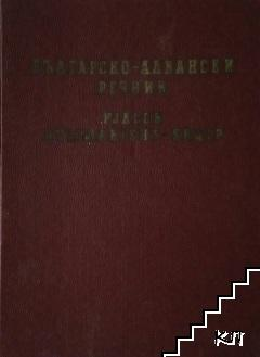 Българско-албански речник