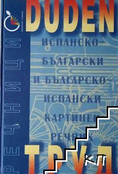 DUDEN: Испанско-български и българско-испански картинен речник