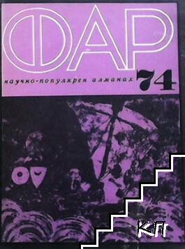 Фар '74