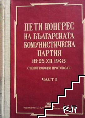 Пети конгрес на Българската комунистическа партия 18-25 декември 1948 г. Част 1