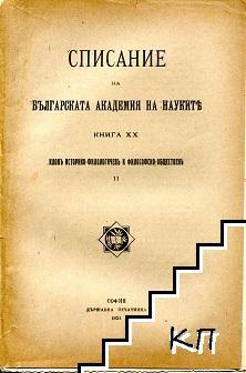 Списание на Българската академия на науките. Кн. 20 / 1921