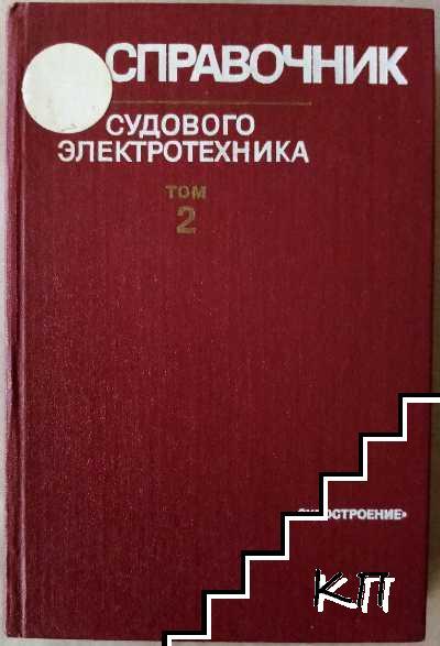 Справочник судового электротехника. Том 2