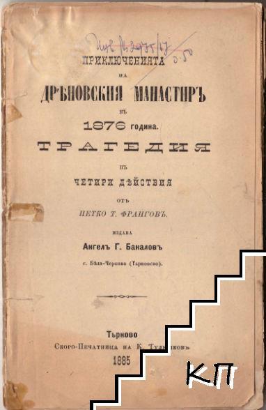Приключенията на Дряновския манастиръ въ 1876 година