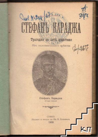 Стефанъ Караджа / Илю войвода - стария народенъ юнакъ
