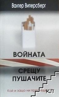 Войната срещу пушачите