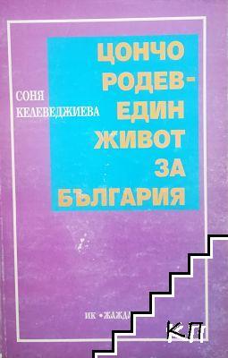 Цончо Родев - един живот за България