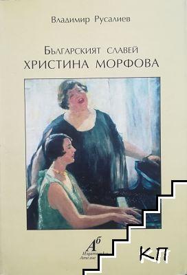 Българският славей Христина Морфова