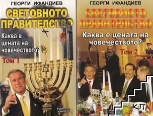 Световното правителство. Том 1-2