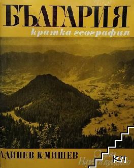 България: Кратка география