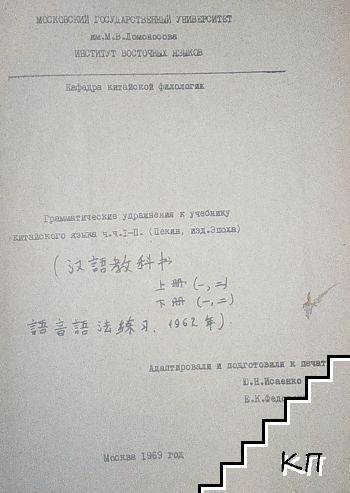 Грамматические упражнения к учебнику китайского языка. Часть 1-2