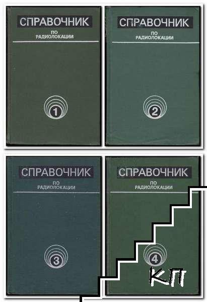 Справочник по радиолокации. Том 1-4