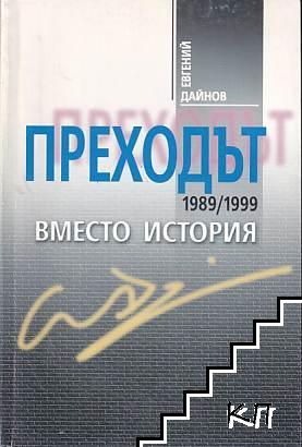 Преходът 1989/1999