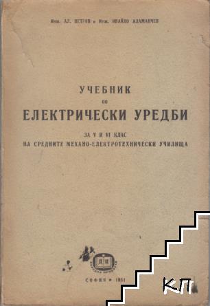 Учебник по електрически уредби