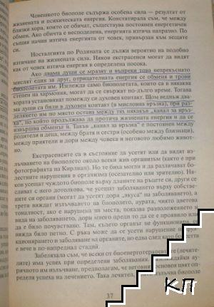 Свръхсетивно познание (Допълнителна снимка 1)