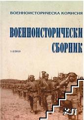 Военноисторически сборник. Кн. 1-2 / 2010