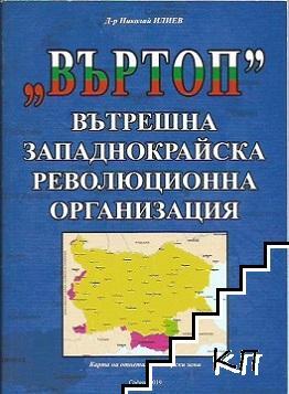 """""""ВЪРТОП"""" - Вътрешна западнокрайска революционна организация"""