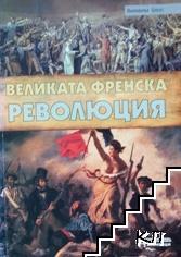 Великата френска революция