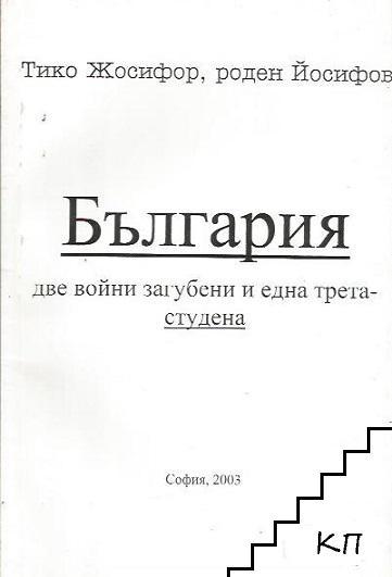 България - две войни загубени и една трета - студена