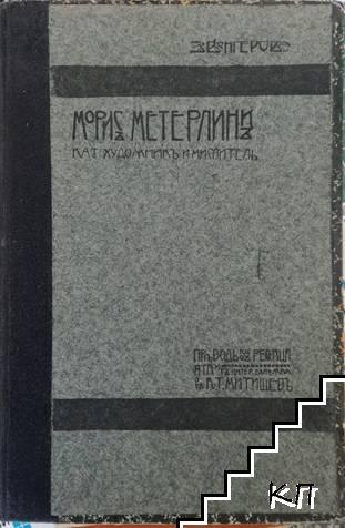 Морисъ Метерлинкъ като художникъ и мислитель