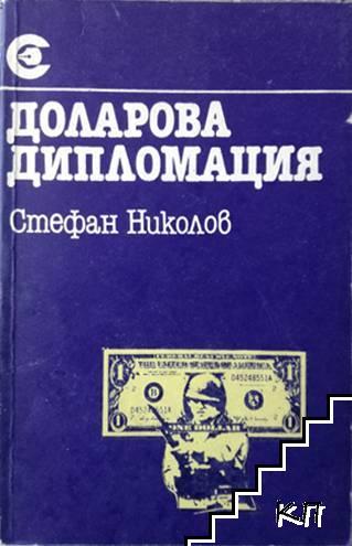 Доларова дипломация