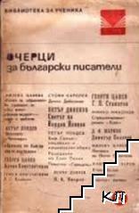 Очерци за български писатели. Част 2
