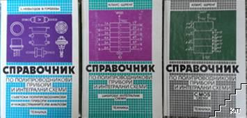 Справочник по полупроводникови прибори и интегрални схеми. Комплект от 4 книги