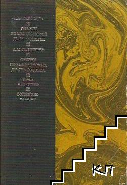 Очерци по македонската диалектология