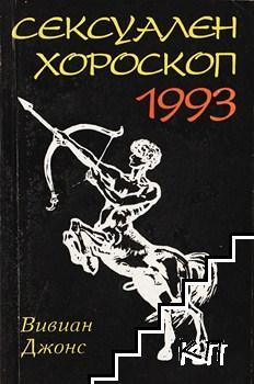 Сексуален хороскоп 1993