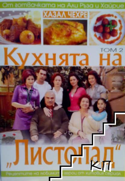 "Кухнята на ""Листопад"". Том 2"