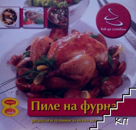 Пиле на фурна. Рецепти и техники за всеки ден