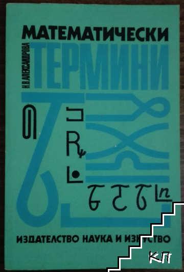 Математически термини