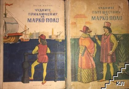 Чудните пътешествия на Марко Поло / Чудните приключения на Марко Поло