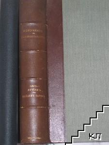 Архивъ за българската история. Томъ 1: Архивъ на Найденъ Геровъ. Часть 1-2
