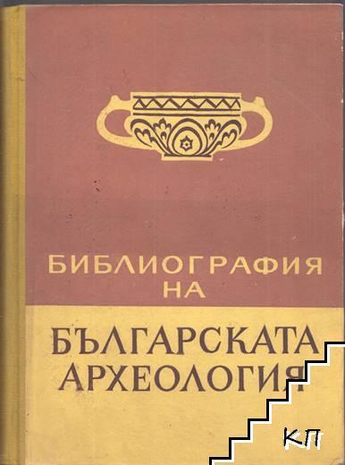 Библиография на българската археология (1879-1955)