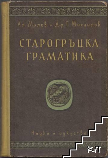 Старогръцка граматика