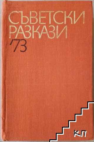 Съветски разкази '73
