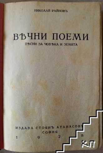 Вечни поеми / Сиромахъ Лазаръ / Странниятъ пътникъ