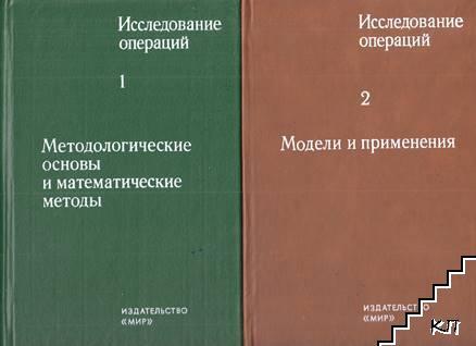 Исследование операций в двух томах. Том 1-2