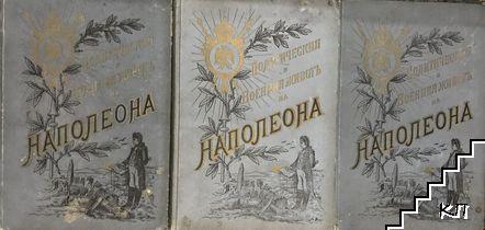 Политическия и военния животъ на Наполеона. Часть 1-3