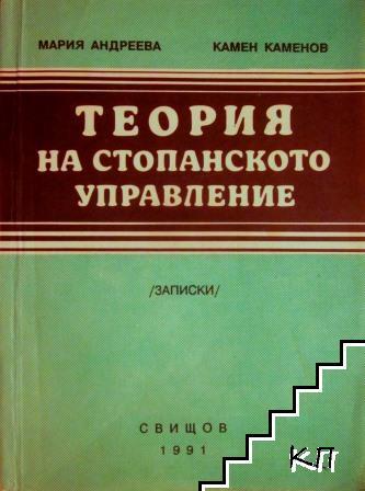 Теория на стопанското управление